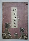 Japanese Antique Woodblock Prints Formal Kimono Sample Book