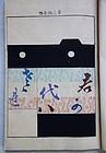 Japanese Antique Woodblock Prints Design Book of Koshi Noshime