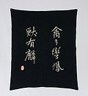 Japanese Vintage Textile Cotton Furoshiki with Poem