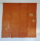 Japanese Vintage Textile Asa Noren Shop Curtain Orange