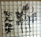 Japanese Vintage Textile Pair of Noren with Hand-painted Hiten
