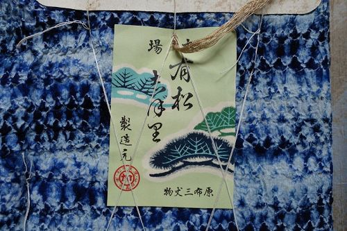 Japanese Vintage Textile Cotton Shibori Cloth from Arimatsu
