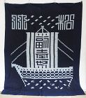 Japanese Antique Textile Kurume Kasuri Futonji with Ship