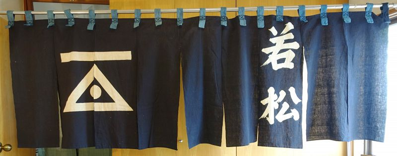 Japanese Antique Textile Cotton Indigo Noren with Tsutsugaki