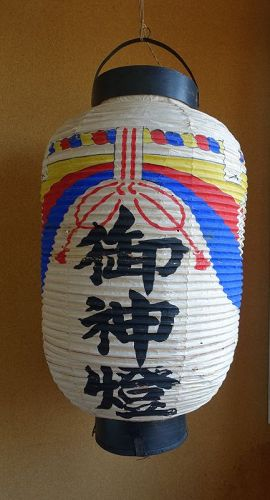 Japanese Vintage Chochin Paper Lantern of Shrine