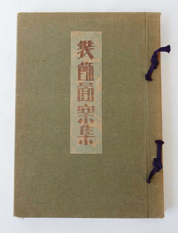 Japanese Antique Woodblock Print Decorative Design Book