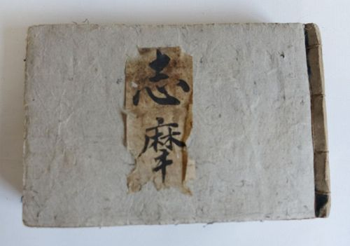 Japanese Antique Sample Book Shima-cho with 600 Fragments