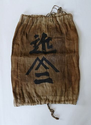 Japanese Antique Textile Bag Made of Asa Hemp with Shop's Logo