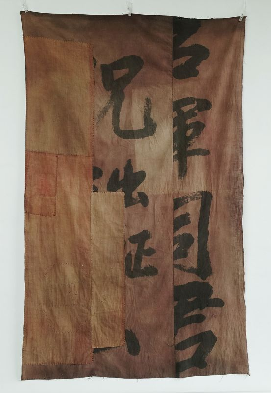 Japanese Vintage Textile Boro Futonji Made of Cotton Nobori Banner