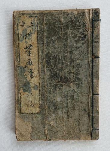 Japanese Antique Woodblock Print Book Originally by Ando Hiroshige