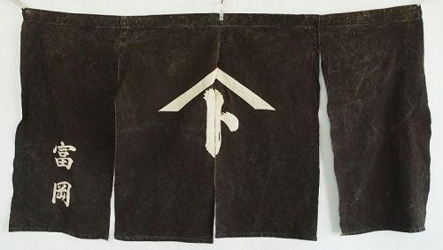 Japanese Vintage Textile Noren with Shop Logo Kakishibu Dye