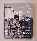 "Japanese Antique Textile The Book  ""Boro"""
