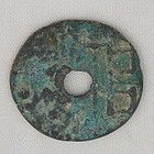 Chinese Warring States Yuan Round Hole Coin, 300 BCE