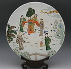 Famille Verte Chinese Porcelain Plaque Kangxi Mark