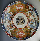 Huge Meiji Japanese Ko Imari Dragon Charger Monkeys