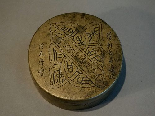 Qing Dy Chinese Bronze Scholar Ink Seal Paste Box with Calligraphy