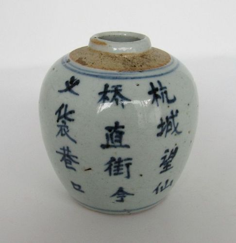 Chinese Underglaze Blue Storage Jar with Calligraphy