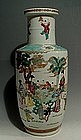 Chinese Rouleau Polychrome Vase, Early 19th C