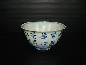 Rare Ming 17 century blue and white bowl
