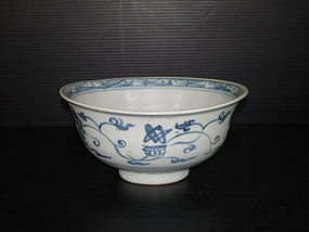 Ming dynasty 15th century blue and white bowl