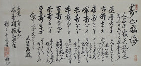 A Beautiful Ode to Longevity by Watanabe Gashin