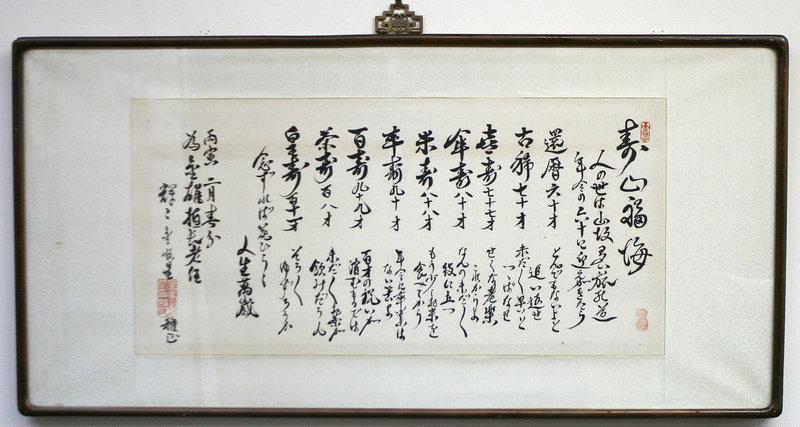 A Beautiful Ode to Longevity by Watanabe Gashin