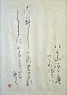 Calligraphy Poem of Mountain and River by Yuasa Koufuu