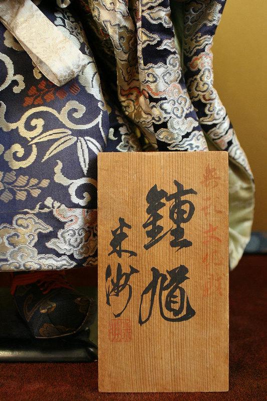 Shoki the Demon Queller, Musha Ningyo by Master Beishu