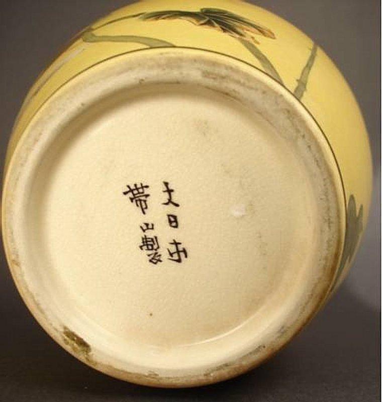 Masterpiece Vase by Taizan Yohei IX and Kono Bairei