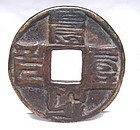 Chinese Five Dynasty Bronze Coin