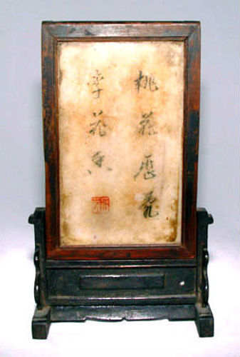 Miniature Chinese Scholar's Marble Screen -Qing 18th C.
