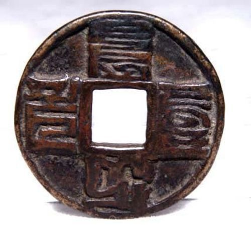 Chinese Warring States Bronze Coin - 475 - 221 BC