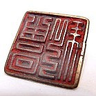 Chinese Official's Imperial Court Bronze Seal - Tang