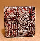 Chinese Military Stone Seal (Chop)-W. Jin 265 - 316 AD