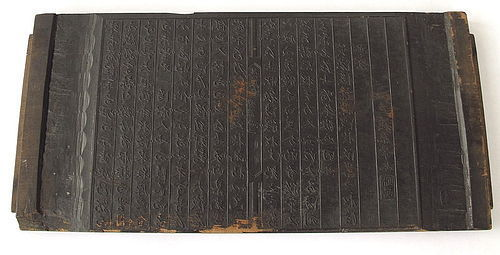Antique Japanese Hangi Woodblock Both Sides