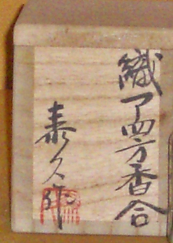 Contemporary Japanese Oribe Kogo By Nagira Yasuhisa