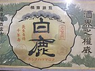 Antique Japanese Taisho Period Framed Sake Sign