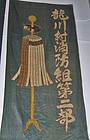 Antique Japanese Edo Period Fire Brigade Banner