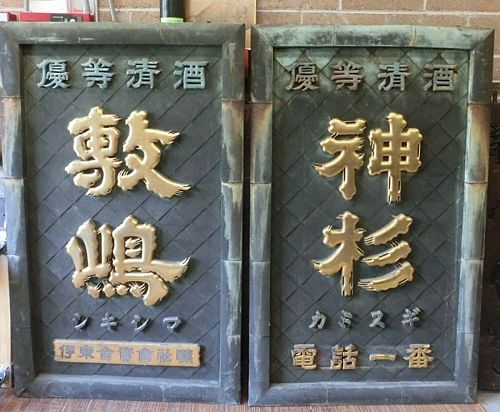 Antique Japanese Pair Bronze Sake Brewery Doors, C.1920