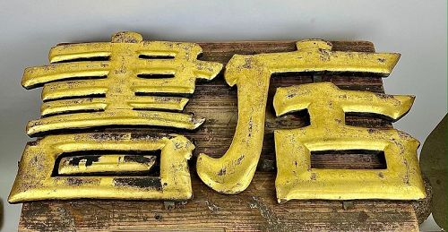 Antique Japanese Gold Lacquered Wood Shop Sign Characters