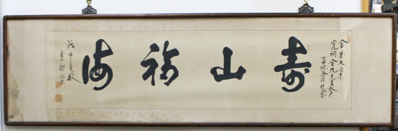 Kim Koo Memorial Calligraphy by Chung Young Gok