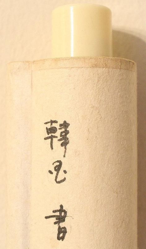 Magnolias and Camellias Scroll Painting by Bak Chun Muk