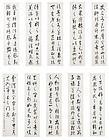 Large Ten-Panel Calligraphy Screen by Kim Sang Pil