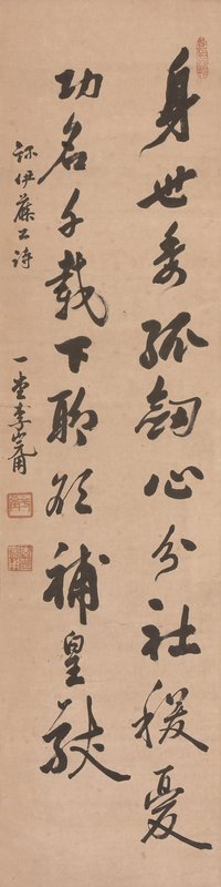 Calligraphy by Joseon Dynasty's Last Prime Minister
