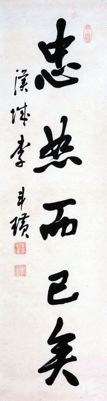 Joseon Period Calligraphy by Yi Du Hwang aka Seolak (1858-1916)