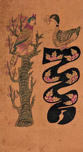 Antique Munjado Painting of the Ancient Confucian Virtue of Trust