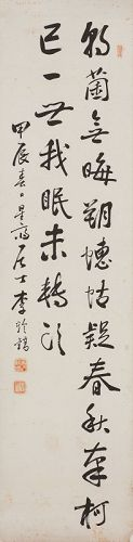 Joseon Dynasty Calligraphy by Lee Jin Sook aka Seong Jae (1867 - 1946)