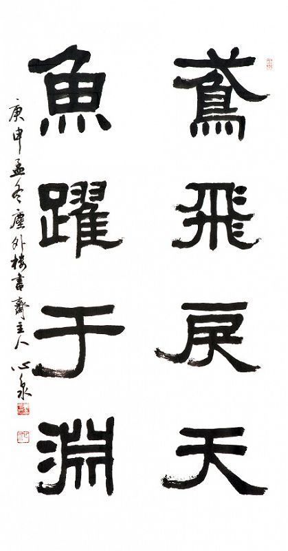Two Panel Calligraphy Poem by Korean Calligrapher Han Yeong Gu