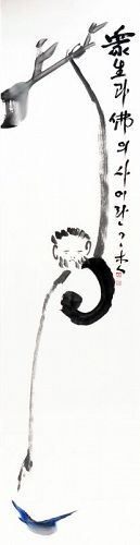 Monkey Reaching for Moon's Reflection by Korean Buddhist Monk Su An