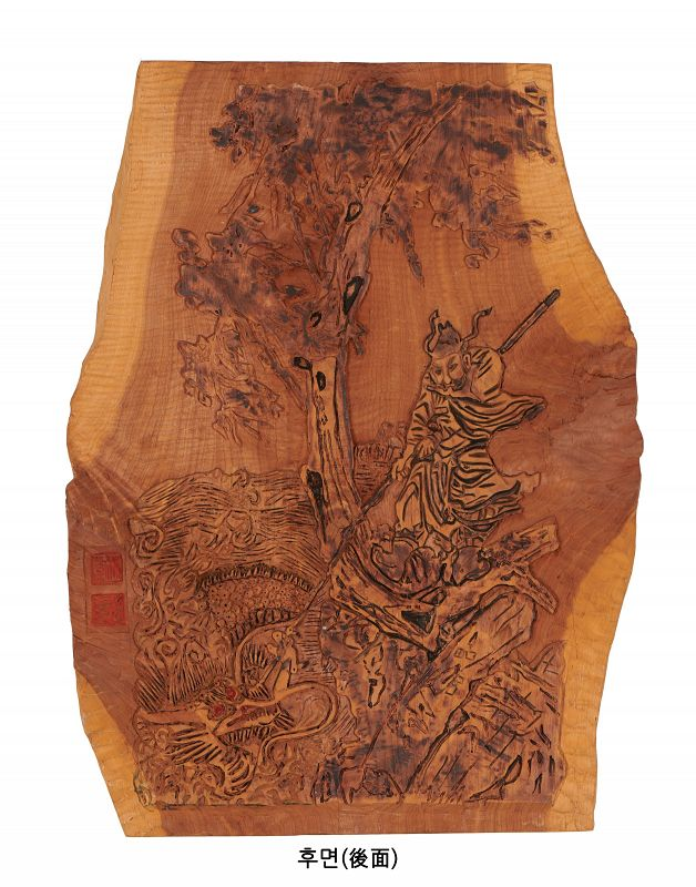 Rare Two-Sided, Carved, Painted Calligraphy and Image by Lee Nam Ho